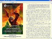 Биография и сборник произведений: Вадим Проскурин (2002-2012) FB2