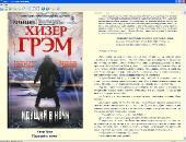 Биография и сборник произведений: Хизер Грэм (Heather Graham) (1995-2012) FB2