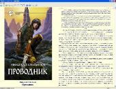Биография и сборник произведений: Николай Степанов (2003-2012) FB2