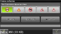 Navitel v5.0.3.397 Symbian, Anna, Belle, 9.1-9.4 (12.01.12) Русская версия