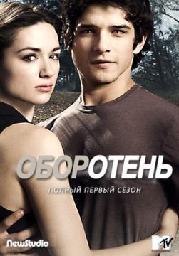 Волчонок / Teen Wolf [Сезон: 1] (2011)  WEB-DL 720p