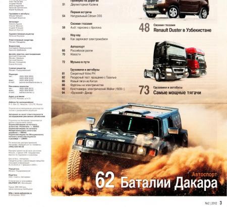 Авторевю №2 [Автомобильный журнал, 2012 г., PDF, RUS ]
