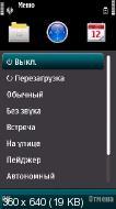 CoolleR MOD 3.2 Мод прошивки С6 v41.0.010 для Nokia 5800 v60.0.003