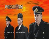 Робинзон (1-8 серии из 8/2011/DVD9/DVDRip)