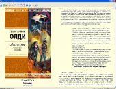 Биография и сборник произведений: Генри Лайон Олди (1990-2012) FB2
