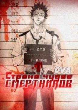 Страна чудес смертников ОВА / Deadman Wonderland OV (2011) HDTVRip 720p