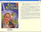 ��������� � ������� ������������: �������� ��� (Frederik Dard) (1949-2000) FB2