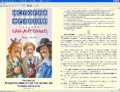 Биография и сборник произведений: Фредерик Дар (Frederik Dard) (1949-2000) FB2