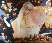 Цирк (Цветная версия) / 1936 / BDRip