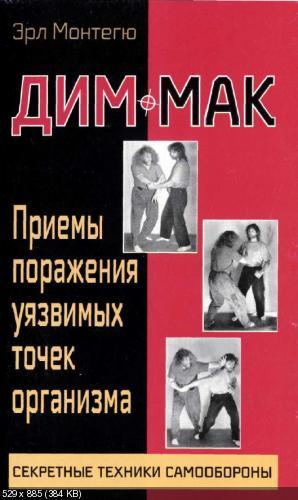 Дим-мак. Приемы поражения уязвимых точек организма. Книга 1 (PDF)