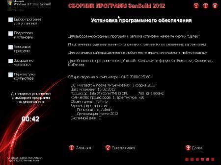 Windows XP 2012 Pro SP3 SanBuild [ v.20.12.2, MicroSoft, Rus ]