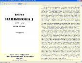Биография и сборник произведений: Эрнест Лависс (Lavisse) (1842-1922) FB2