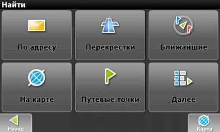 Navitel [ v.5.1.0.47 CE5, 2012, MULTILANG + RUS ]