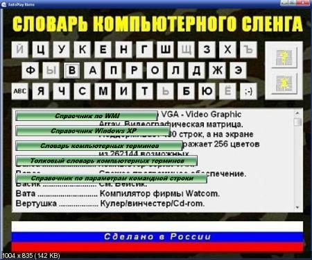 54 справочных файла по работе с ПК (2011)