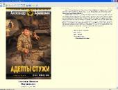 Сборник произведений: Александр Маркьянов (Александр Афанасьев) (1997-2012) FB2