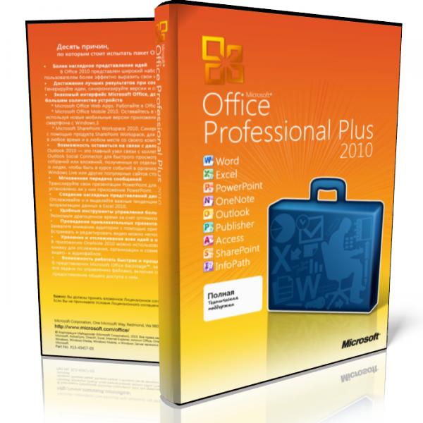 Microsoft Office 2010 Professional Plus + Visio Premium + Project Professional + SharePoint Designer SP1 VL x86 | RePack by SPecialiST