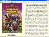 Биография и сборник произведений: Елена Малиновская (2004-2012) FB2