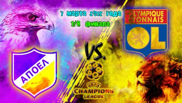 Лига Чемпионов 2011-12 / 1/8 финала / Ответный матч / АПОЭЛ (Кипр) - Лион (Франция) / НТВ+