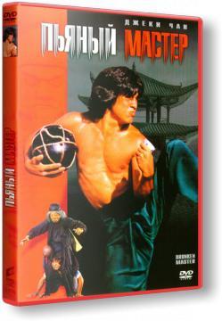Пьяный мастер / Jui kuen / Drunken Master (1978) HDTVRip 720p