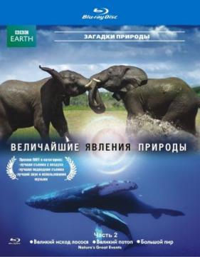BBC: ���������� ������� ������� / Nature's Great Events (2009) BDRip 1080p