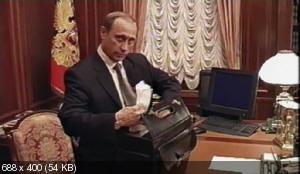 Неизвестный Путин. Мир и война (2007) DVD5 + DVDRip