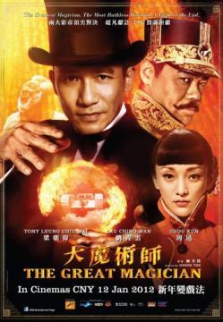 Великий фокусник / The great magician / Daai mo seut si (2011) BDRip 720p