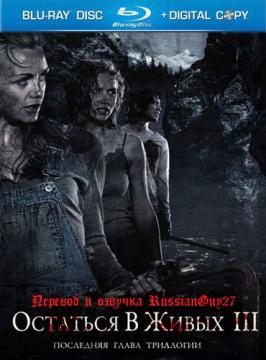 Замерзшая жертва 3 / Остаться в живых 3 / Fritt vilt III / Cold prey 3 (2010) BDRip 1080p