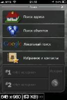 iPhone iGo primo 2.3 Российская Федерация, Украина (ENG RUS) 2011
